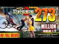 Nirahua Rickshawala 2 Super Hit Full Bhojpuri Movie 2015 Dinesh Lal Yadav Nirahua Aamrapali mp3