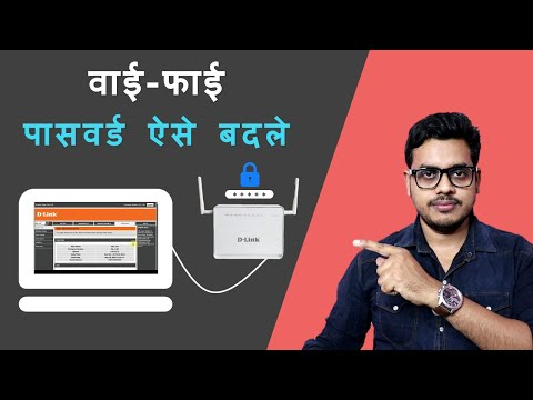 How to Change WiFi Password | D-Link DSL-224