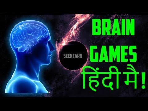 #18 | Brain Games in Hindi | Improve your Brain Power | SeekEarn