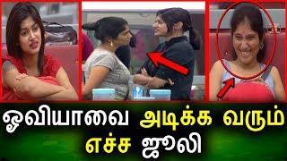 ஓவியாவை அடித்த எச்ச ஜூலி | BIG BIGG BOSS | 23rd & 24th July 2017| Vijay tv Promo| Latest Oviya Today