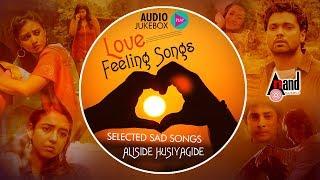 Aliside Husiyaagide Kannada Selected Sad Song| New Kannada Selected Audio Jukebox 2018 | Kannada