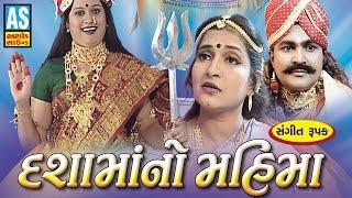 Dashama No Mahima | Dashama Full Gujarati Movie | Dashama Na Parcha
