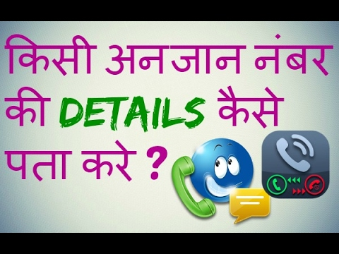 How to Find Name or Details Unkown Number Hindi