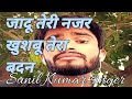 Jaadu Teri najar khushbu tera badan singer udit Narayan cover Sunil Kumar
