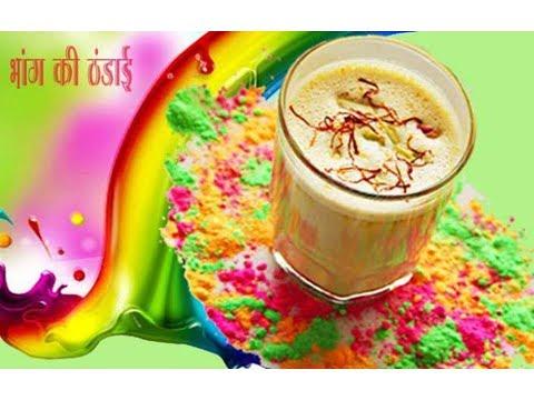 होली स्पेशल ठंडाई बनाने का तरीका || Thandai Holi Special Recipe || Thandai Recipe in Hindi || BHANG