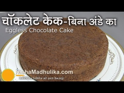 Eggless Chocolate Sponge Cake Recipe - Eggless Chocolate Cake