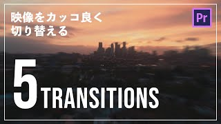 5 Epic Transitions in Premiere Pro