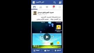شرح طريقة حفظ مقطع الفيديو من الفيس بوك بطريقة سهلة وبسيطة 2