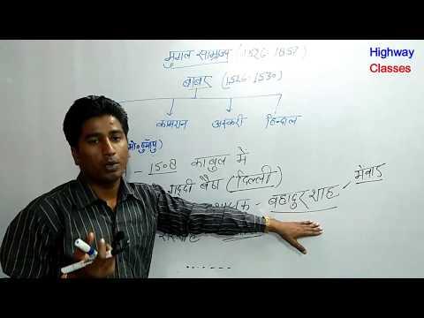 मुग़ल काल part-2 (हुमायूं के बारे में सम्पूर्ण जानकारी ) by Gaurav sir