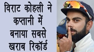 Virat Kohli sets embarrassing record as captain | वनइंडिया हिन्दी