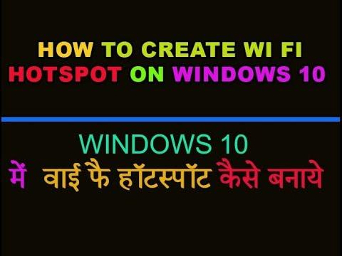 How to Create Wi Fi Hotspot on Windows 10 Hindi/Urdu