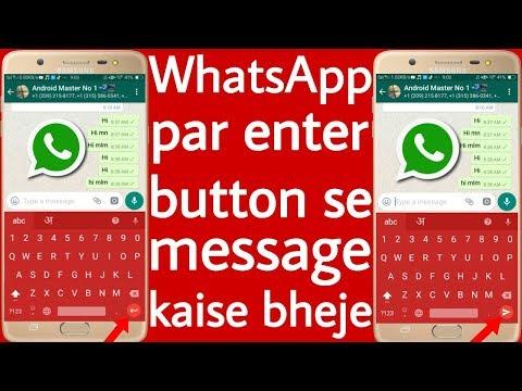 WhatsApp par enter button se message kaise bheje