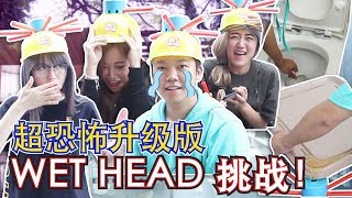 [挑战] 超恐怖升级版WET HEAD!