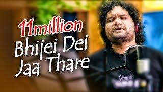 Lyrical - Bhijei Dei Jaa Thare - Song With Lyrics | Humane Sagar | A song by Sidharth TV