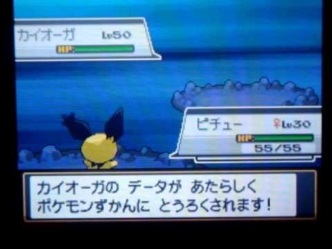 Pokemon Heart Gold extra - Kyogre