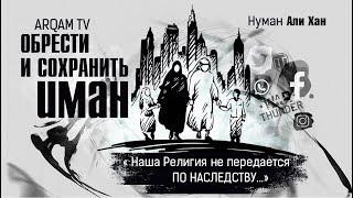 Download Обрести и сохранить иман (веру) | Нуман Али Хан Video