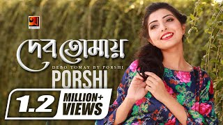 Debo Tomay   by Porshi   New Bangla Song 2018   Official Lyrical Video   ☢ EXCLUSIVE ☢