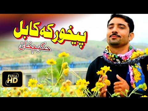 Xxx Mp4 Pashto New HD Song Pekhawar Ka Kabul By Hakeem Khan 3gp Sex