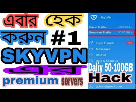 এবার Sky vpn হেক করুন।sky vpn hack