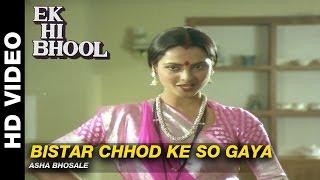 Bistar Chhod Ke So Gaya - Ek Hi Bhool | Asha Bhosle | Jeetendra, Rekha, Asrani & Shabana Azmi
