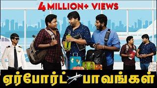 AIRPORT PAAVANGAL   Gopi & Sudhakar   Parithabangal