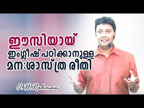 The psychological approach to master English language - Learn English Easily.  Malayalam Talk