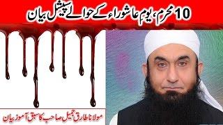 Muharram aur safar mein shadi karna kaisa   Islamic Teacher