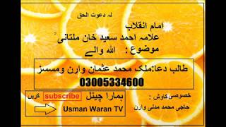 Allama Ahmad Saeed Khan SB multani rh /ALLAH waly