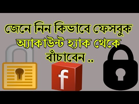 How to Keep Facebook Account Secure Bangla - Protect Your Facebook Account-Two Factor Authentication