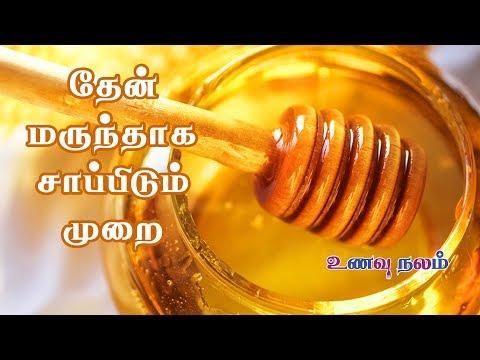 தேன் மருந்தாக சாப்பிடும் முறை | Honey Benefits for Health