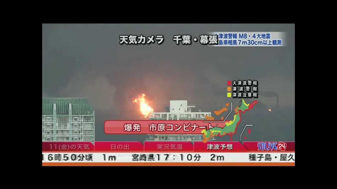 2011.3.11 ウェザーニュースSOLiVE24 地震発生後の様子(NO.2)