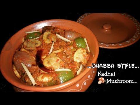 Dhaba Style Kadhai Mushroom |  Kadhai Mushroom Recipe | Spicy Mushroom Recipe |Quick & Easy Recipe |