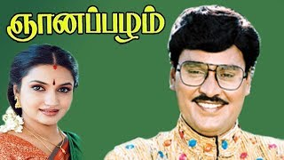 Download Gnanapazham | Tamil Comedy Movie | K.Bhagyaraj,Sukanya,Goundamani,Senthil Full HD Video