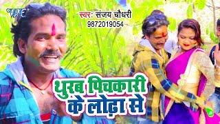 Sanjay Chaudhary     2019  Thurab Pichkari Ke Lodha Se  Bhojpuri Holi Geet 2019
