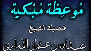 حال معاذ بن جبل رضي الله عنه عند الموت - للشيخ عبد الله الذماري