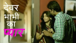 DEVAR BHABHI KA PAYAR A True Romantic Love Story