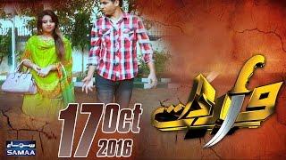 Phone Ki Mohabbat   Wardaat   Full Episode   SAMAA TV   17 Oct 2016