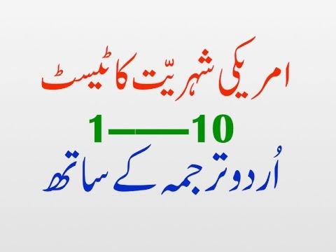 American Citizenship Test with URDU Translation 1-10, citizenship test prep in urdu