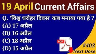 Next Dose #403   19 April 2019 Current Affairs   Daily Current Affairs   Current Affairs In Hindi