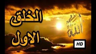 اجمل قصة | قصة اول ما خلق الله في هذا الكون - سبحان الله - القصص النبوي