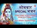 Download सोमवार Special शिवजी के भजन Subah Subah Le Shiv Ka Naam,GULSHAN KUMAR, Shiv Chalisa,ANURADHA PAUDWAL MP3,3GP,MP4