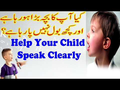 Bacho Ke Liye Wazifa (Improve Speaking Skills Of Children) | Allama Shahzad Qadri Turabi