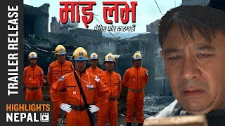 New Nepali Movie My Love Trailer 2017/2074   Ganesh Lama, Sheetal Shrestha, Yuichi Hayata