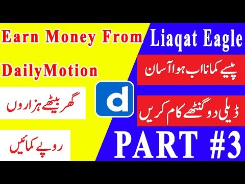 How To Make Money From Dailymotion Course In Urdu Hindi Part #3 By Liaqat Eagle