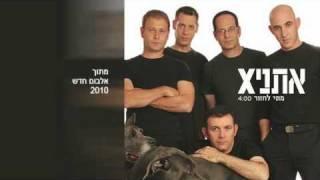 Ethnix אתניקס - מתי לחזור