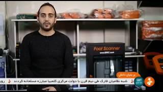 Iran Danesh Salar group made Sport Measurement Systems گروه دانش سالار سامانه هاي ورزشي ايران