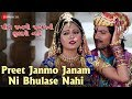 Preet Janmo Janamni Bhulashe Nahi -Title Track | Preet Janmo Janamni Bhulashe Nahi | Maulik Mehta MP4