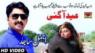 """Eid Aa Gai"" - Ajmal Sajid - Latest Song 2017 - Latest Punjabi And Saraiki"