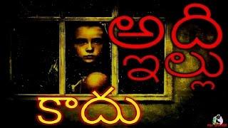 Download అది ఇల్లు కాదు..|| Adi ellu kaadu..|| telugu horror story .. || Video