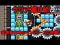 【Super Mario Maker】クリア率0% 世界最高クラスの超鬼畜マントコースに挑戦!【マリオメーカー】